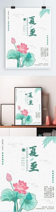 夏至小清新绿色海报
