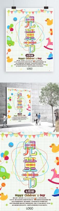 可爱卡通彩色儿童节主题海报
