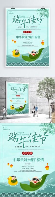 清新卡通风格端午节节日海报