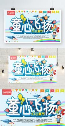 清新卡通童心飞扬六一儿童节节日海报