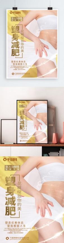 塑身运动减肥海报