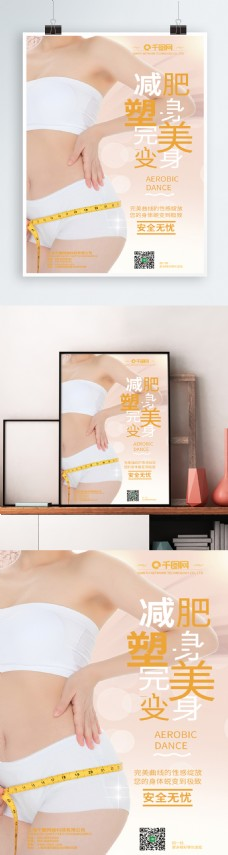 减肥塑身完美变身海报