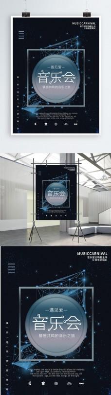 黑色简约大气科技法音乐会宣传海报
