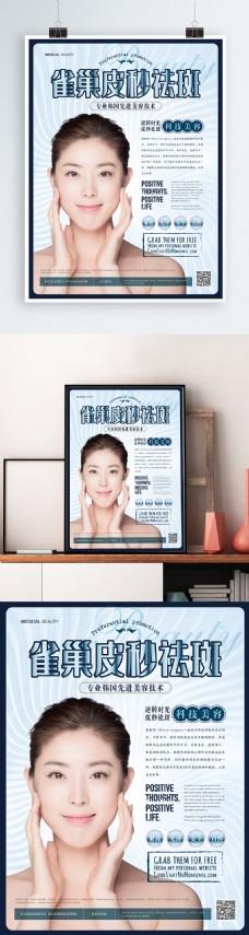 简约风皮秒祛斑美容整形海报