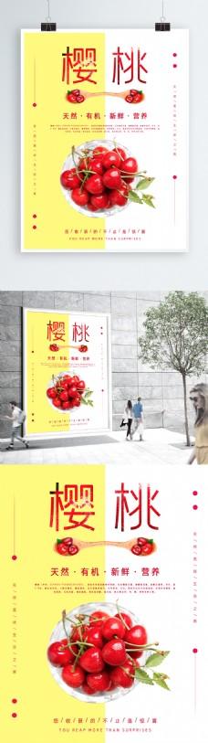 简约樱桃新鲜水果海报