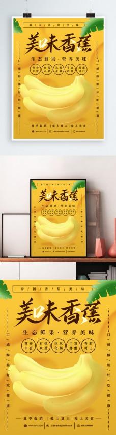 原创手绘美味香蕉简约版海报