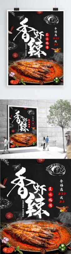 香辣虾美味烧烤美食海报