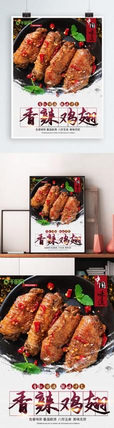 香辣美食卤味海报