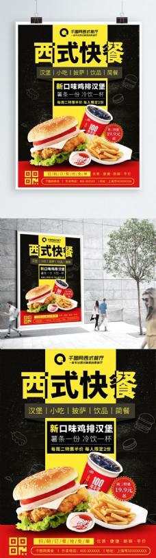 西式快餐西餐厅汉堡可乐薯条套餐促销海报