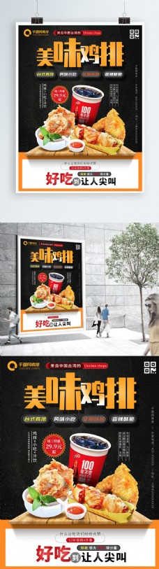 台湾美食鸡排虾仔宣传促销海报