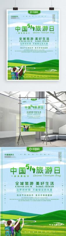 中国旅游日PSD海报