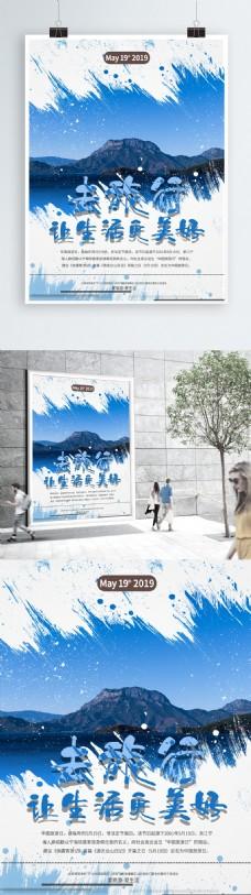 中国旅游日蓝色湖泊旅游海报