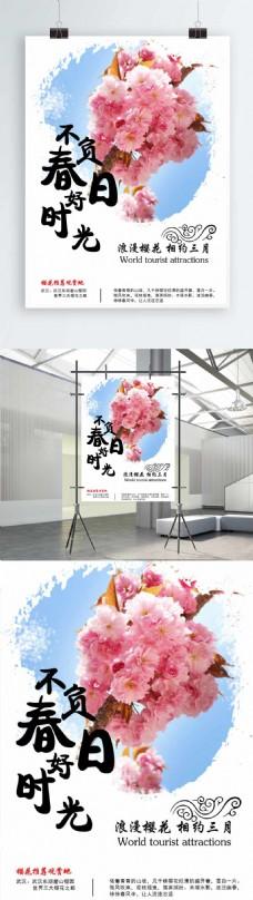 樱花三月海报旅游广告模板