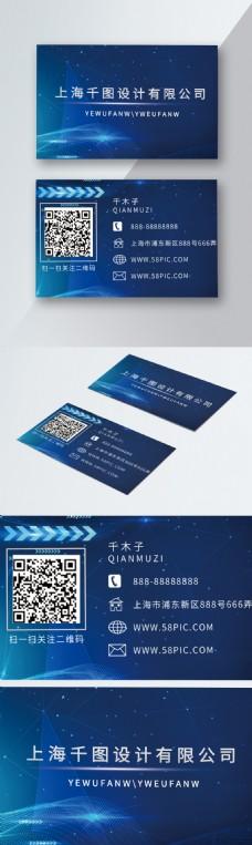 蓝色科技高档名片