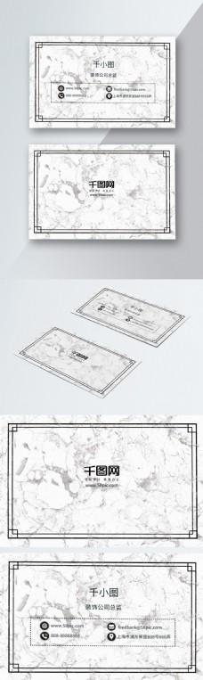 简约白色大理石装饰设计商业名片
