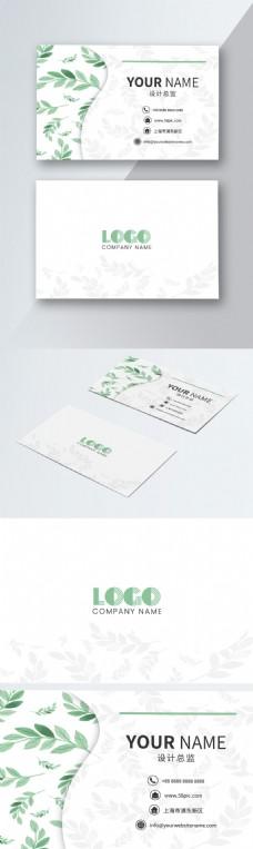 小清新绿色名片植物系列名片花草花店