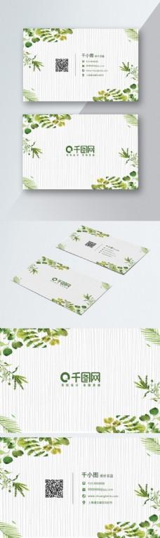绿色小清新商务艺术名片