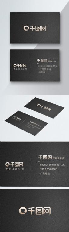 简约商务磨砂哑光材质名片设计