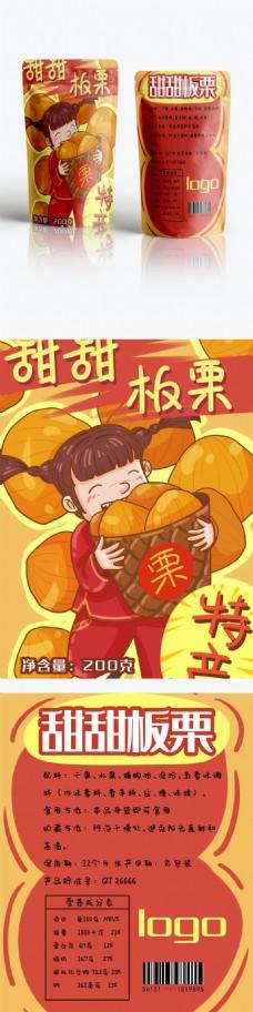 零食包装坚果系列板栗卡通中式女孩正反面