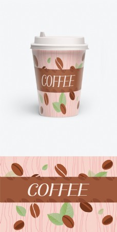咖啡杯扁平小清新商业潮流包装插画
