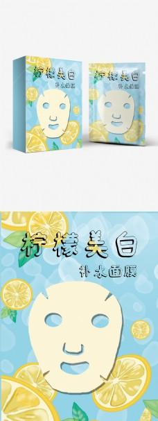 面膜包装柠檬美白补水