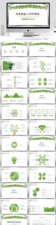 創意綠色植物清新風格總結匯報PPT