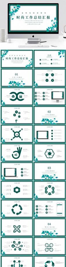 原创北欧风绿植工作总结汇报PPT模板