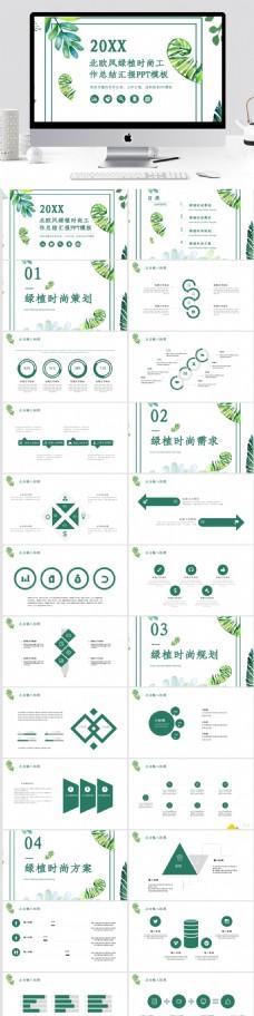原创北欧绿植工作总结汇报PPT模板