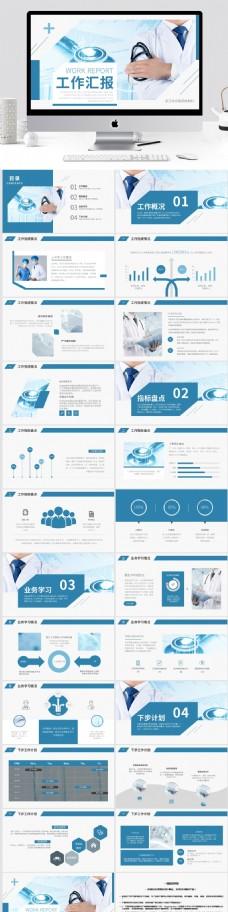 完整框架内容医疗行业工作总结汇报模板