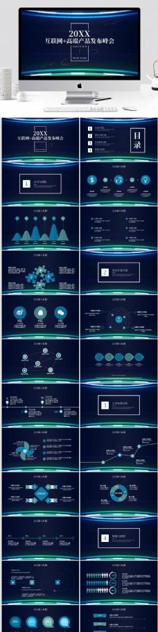 原创互联网高端产品发布峰会PPT模板