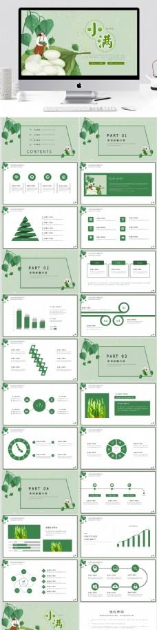 綠色清新小滿節氣活動策劃PPT模板