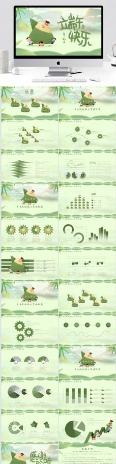 端午节快乐卡通绿色清新PPT模板