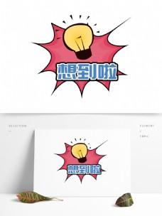卡通手绘活动标签模板