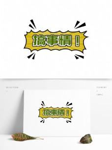 活动卡通手绘标签模板