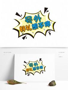 卡通手绘活动素材标签模板