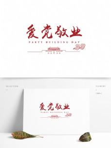 爱党敬业红色天安门装饰图案