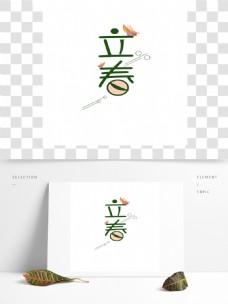 绿色立春清新艺术字