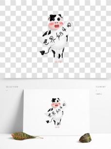 可爱卡通奶牛日横幅字帖