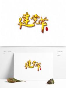 建党节字体装饰元素