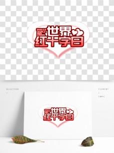 世界红十字日字体设计