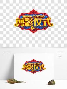 中国风剪彩仪式字体