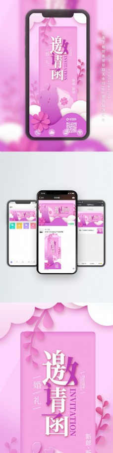 粉色浪漫婚礼邀请函结婚手机海报