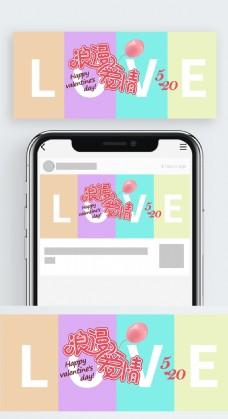 小清新爱情520微信公众号封面头图