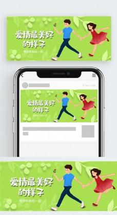 爱情美好情人节520微信公众号封面头图