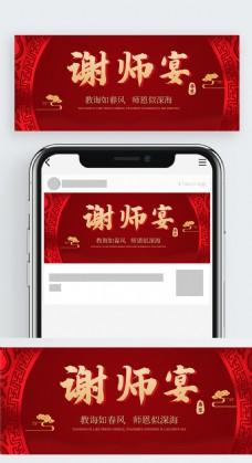 谢师宴邀请函中国风红色喜庆微信公众号