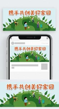 清新卡通手绘保护地球环境微信公众号封面