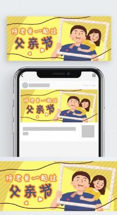 黄色卡通插画风线条父亲节公众号封面