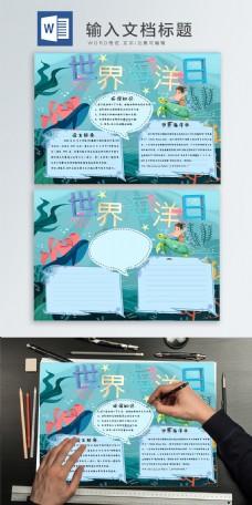 世界陆地日word手抄报