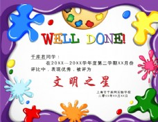 幼儿园 幼儿园招生 幼儿园海报