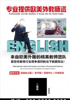 英文外教 招生